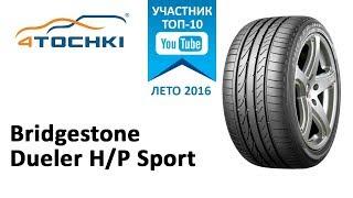 Обзор шины Bridgestone Dueler H/P Sport на 4 точки. Шины и диски 4точки - Wheels & Tyres 4tochki