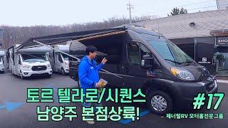 [제너럴RV공식채널] 토르 텔라로/시퀀스 남양주 본점상…