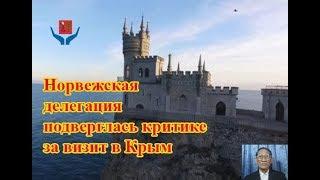 Норвежская делегация подверглась критике за визит в Крым