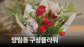 광주 꽃집 양림동 꽃집 구상플라워스튜디오