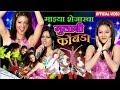 Mazya Sejarcha Gulabi Kombada Superhit Marathi Song