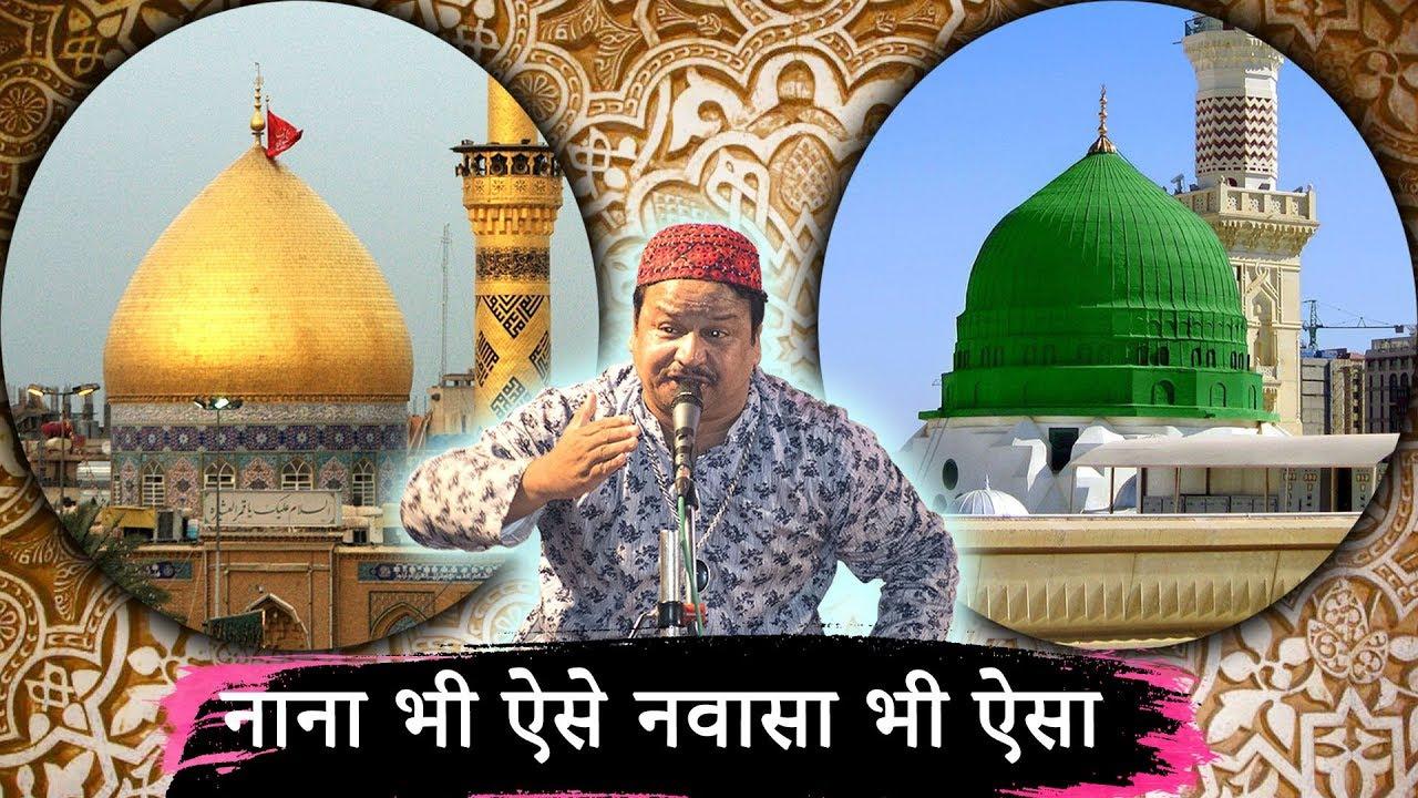Download Nana Bhi Aise Nawasa Bhi Aisa | Azim Naza Qawwali | Just Qawwali