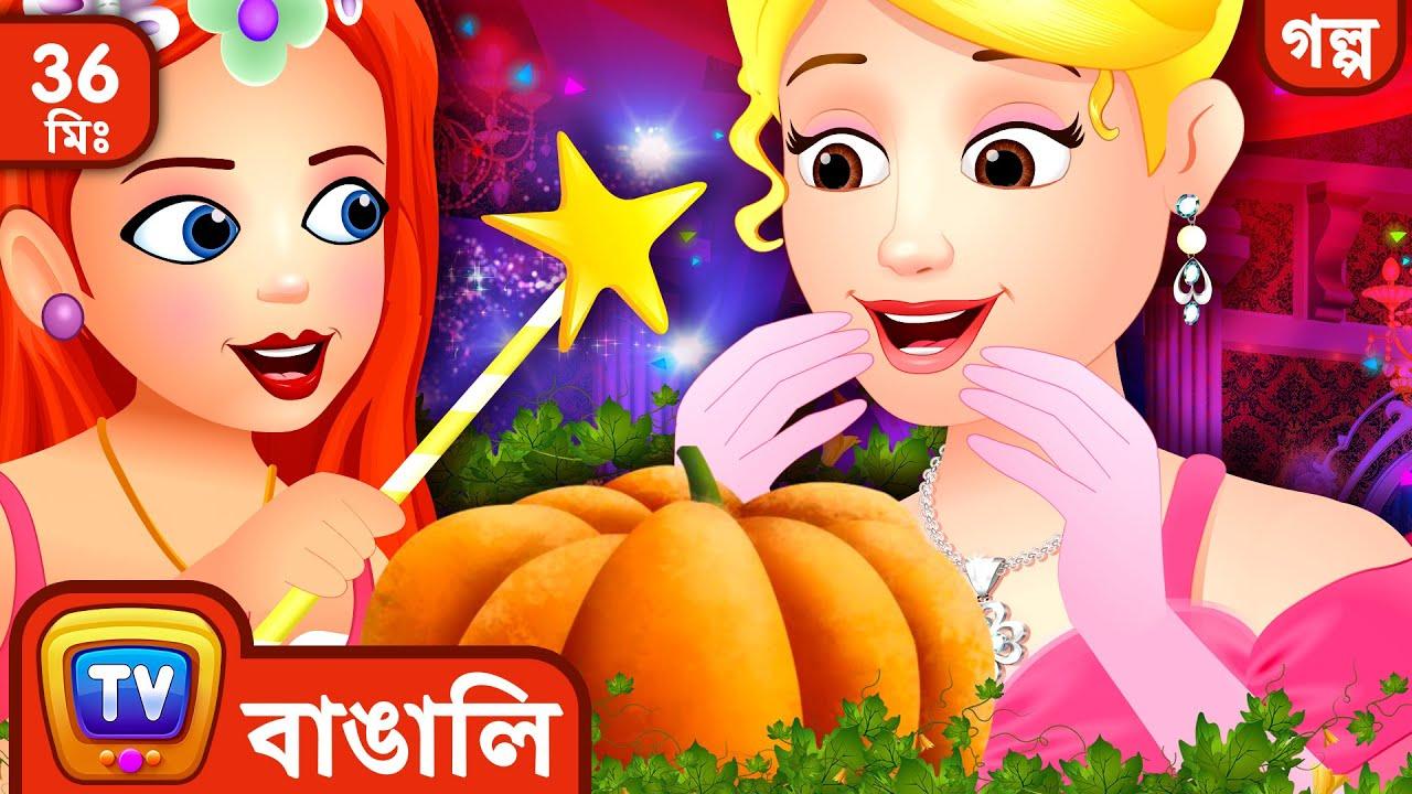 সিন্ডারেলা (Cinderella) + More ChuChu TV Bengali Moral Stories & Fairy Tales