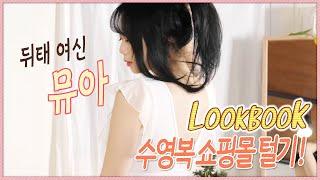 [Eng Sub] 한겨울 수영복 룩북 •비키니 •모노키…
