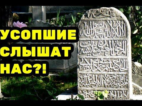 Знают ли покойники о том, что родственники посещают их могилы?