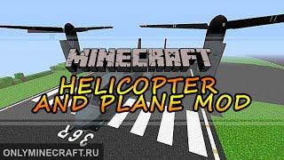 Как сделать вертолет в Майнкрафте MC Heli mod Minecraft