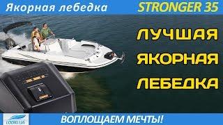 Якорная лебедка Stronger 35 видео обзор