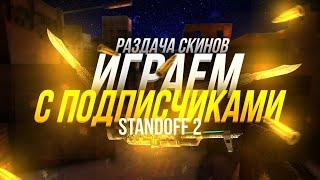ИГРАЮ ДУЭЛКИ В Standoff 2 С ПОДПИСЧИКАМИ