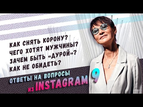 Ирина Хакамада | Ответы на вопросы из Instagram 9