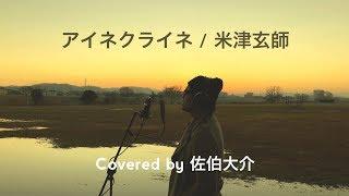 アイネクライネ/米津玄師 (Covered by 佐伯大介)
