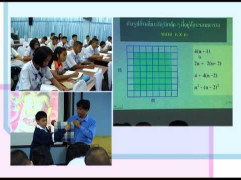 ครูวิทย์นักคิด ตอน ยกระดับ...มาตรฐานการศึกษาไทย