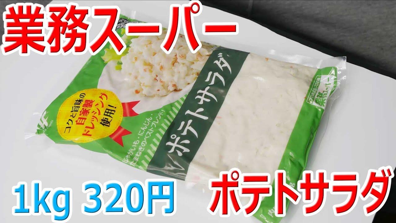 業務 スーパー ポテト サラダ