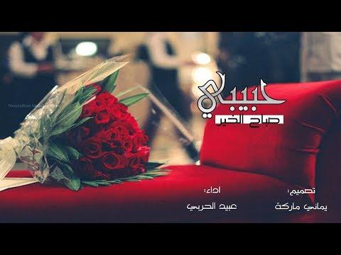 شيلة حبيبي صباح الخير صباحك ورد وفل ولوز عبيد الحربي 2018 Youtube
