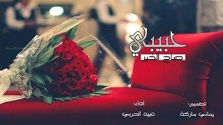 شيلة حبيبي صباح الخير صباحك ورد وفل ولوز   عبيد الحربي  2018