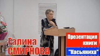 "Презентация книги ""Касьяниха"" / Краеведческий музей Тольятти"