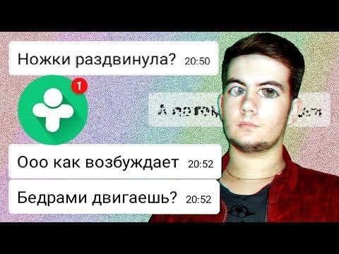 ПРИКИНУЛСЯ ДЕВОЧКОЙ В ДРУГ ВОКРУГ//РАССАДНИК ПЕДОФ...