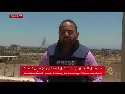 مقتل 4 مدنيين بقصف للنظام على مدن وبلدات درعا  - نشر قبل 2 ساعة