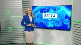 Вести-Уфа - 27.01.16(Информационный сайт ГТРК