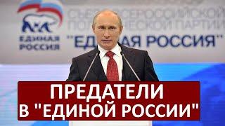 """Путин заявил, что в """"Единой России"""" появились предатели!"""