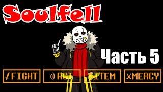 SoulFell RUS (Часть 5) (Undertale comic dub)