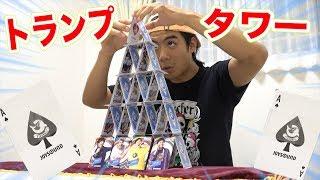 【驚愕】トランプタワー最高何段まで完成させられるの!? thumbnail