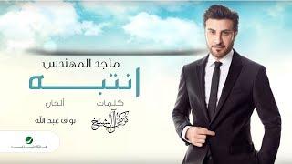 Majid Al Mohandis ... Entebeh - Lyrics Video | ماجد المهندس ... إنتبه - بالكلمات