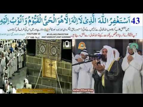 100 Astaghfirullah Hellazi  Laa Ilaha Illa Huwa, Al Hayyul Qayyum Wa Atubu Ilayh M ASJAD