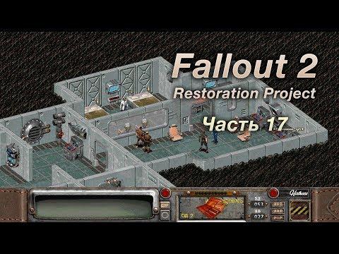 Fallout 2: Restoration Project — Часть 17 (Гражданство Города Убежища)