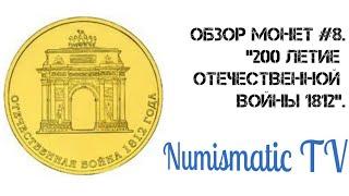 """Обзор монет #8:""""200 летие победы в Отечественной войне 1812""""."""
