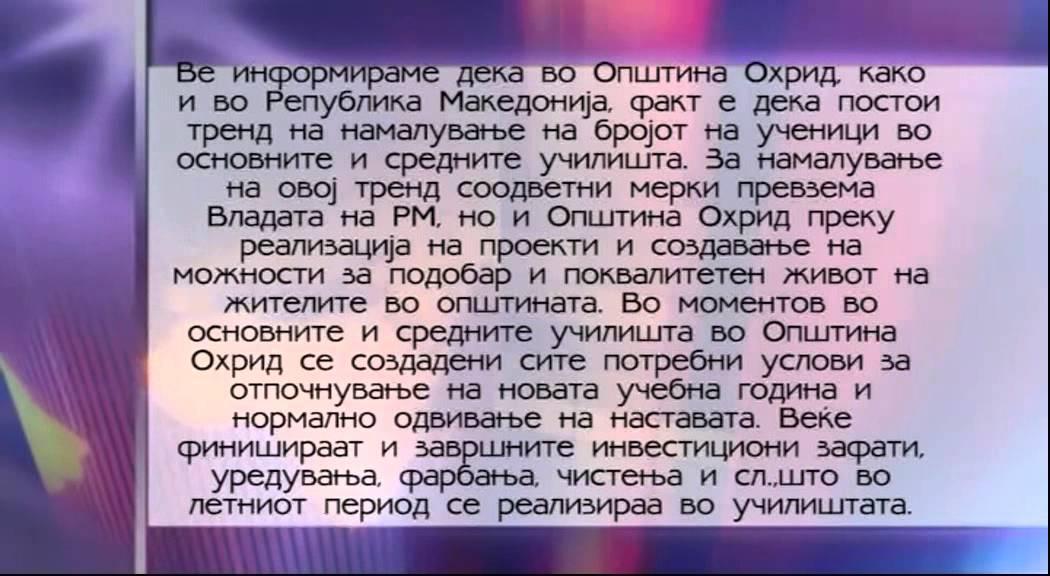 ТВМ Дневник 18.08.2015