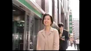 CM_三和銀行 和久井映見