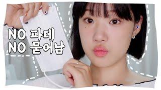 [묻어남❌] 마스크 메이크업 (feat. 꾸안꾸 파데프…