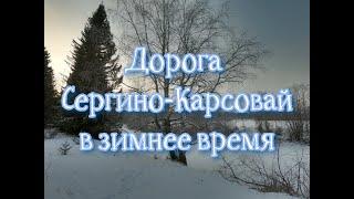 Дорога Сергино-Карсовай в зимнее время.