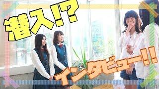 欅坂46さんのドラマ撮影現場にりかりこが突撃してみた! 欅坂46 動画 13