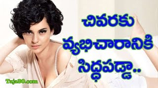 as the last attempt, i was ready to act in porn films kangana ranaut చివరకు వ్యభిచారానికి