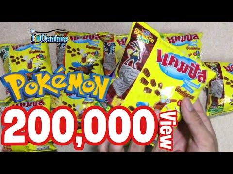 Snack it EP.10 รีวิวขนมแคมปัส โปเกมอน เวิลด์ Campus Pokemon XY