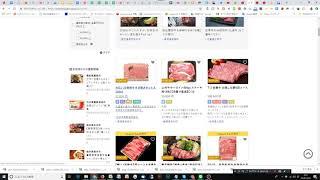 得しかない!ふるさと納税やってタダ肉を食おう! 中国輸入で月収100万円コンサルしてます