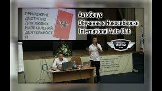 Автобонус  Обучение в Новосибирске International Auto Club