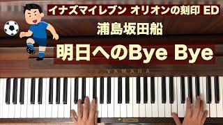??【弾いてみた】明日へのBye Bye/浦島坂田船/アニメ『イナズマイレブン オリオンの刻印』エンディング【ピアノ】