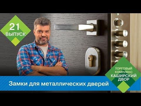 Как подобрать замок в металлическую дверь для замены