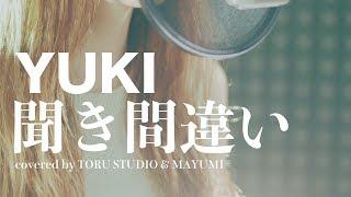 YUKI / 聞き間違い cover (2017 アルバム『まばたき』収録曲)