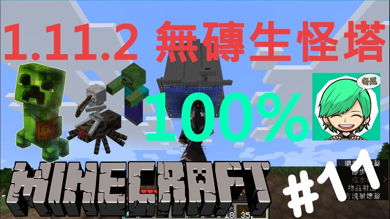 『Minecraft』冬瓜__原味生存 # 11 1.11.2版 完成!! 無磚生怪塔! 進度100%!!『當個創世神』 - YouTube