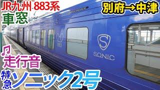 【走行音】JR九州日豊本線、883系特急ソニック2号、モハ883、別府から中津の車窓。朝1特急の走行音40分。【鉄道】【ASMR】