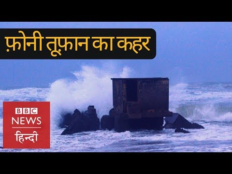 Fani Cyclone reaches Odisha, winds reaches at 190 km/hr speed (BBC Hindi)