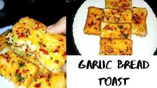 garlic  bread toast cooking video |ബ്രെഡ് കൊണ്ടൊരു snacs ഉണ്ടാക്കിയാലോ?