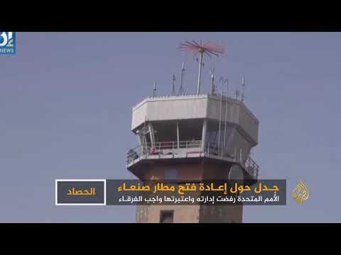 الأمم المتحدة: لا نتحمل مسؤولية إدارة مطار صنعاء  - 01:21-2017 / 8 / 13