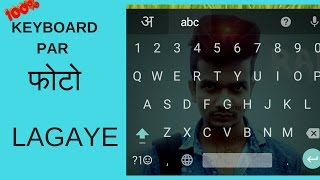 How to set  photo on keyboard in all android phone# apne mobile keyboard par photo set kre.