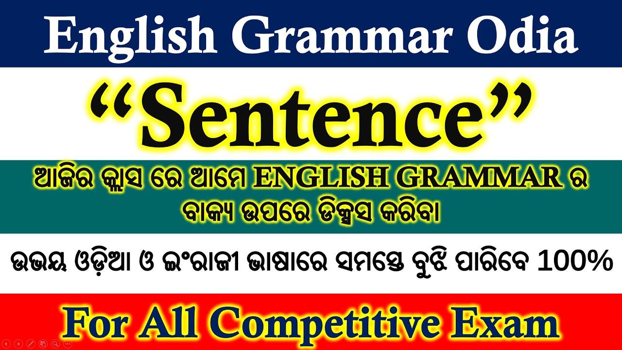 English Grammar Sentance    ଇଂଲିଶ ଗ୍ରାମାର କ୍ଲାସ ଓଡ଼ିଆରେ    Sentence Class in odia   Digital Odisha
