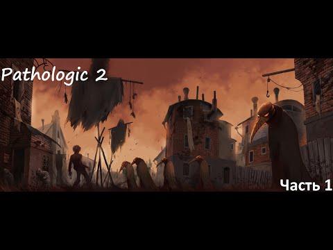 Возвращение Домой. Pathologic 2 (Мор) Прохождение #1