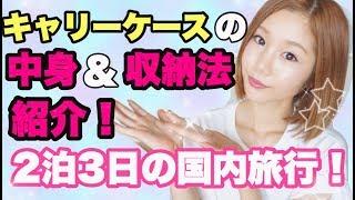 【パッキング動画】2泊3日のキャリーケースの中身!【スッキリ収納】 thumbnail